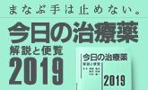 【医書】今日の治療薬特集
