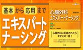 【ポイント5倍】エキスパートナーシングシリーズ(2019/6/4-6/30)