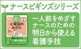 【ポイント5倍】ナースビギンズシリーズ(2019/5/11-6/11)