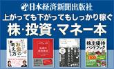 日本経済新聞出版社 株・投資・マネー本