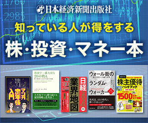 日本経済新聞出版社 株・投資・マネー本特集
