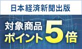 日本経済新聞出版 対象商品ポイント5倍!