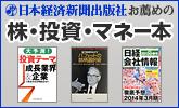日本経済新聞出版社がおすすめする株・投資・マネー本