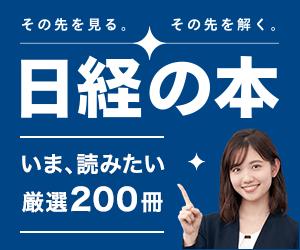 統合記念キャンペーン 日経BP 日本経済新聞出版
