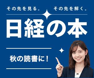 日経BP 日本経済新聞出版