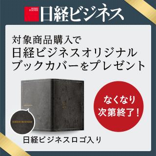 【日経ビジネス】特製ブックカバープレゼント