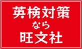 旺文社 英検対策特集!