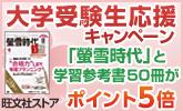 旺文社ストア 大学受験生応援キャンペーン ポイント5倍!