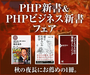 PHP新書&PHPビジネス新書フェア