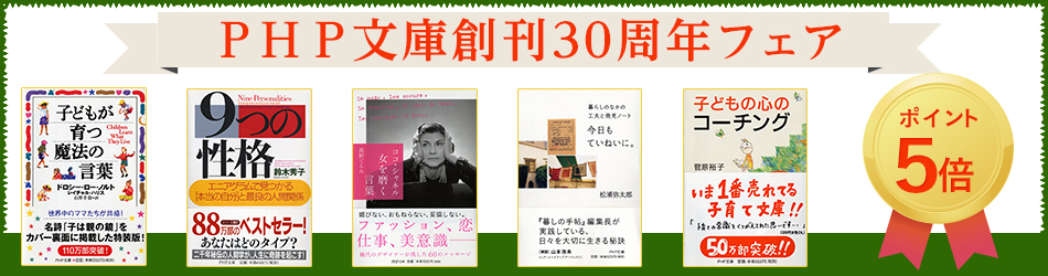 PHP文庫創刊30周年フェア
