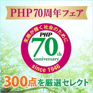 PHP70周年フェア