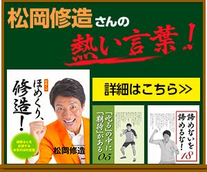 松岡修造さんの熱い言葉!『ほめくり、修造!』『まいにち、修造!』