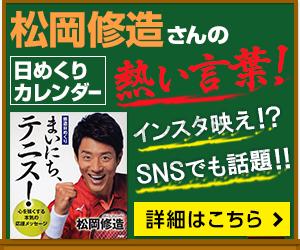 松岡修造さんの『日めくり』が熱い!