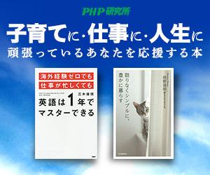 【PHP研究所】子育てに・仕事に・人生に・・・頑張っているあなたを応援する本