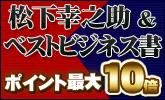 「松下幸之助+ベスト77」ポイント最大10倍!