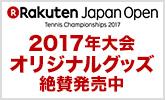 楽天ジャパンオープン2017 大会オリジナルグッズ