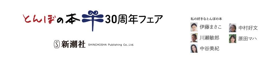 とんぼの本 創刊30周年フェア