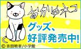 吉田戦車の「おかゆネコ」グッズ、好評発売中!