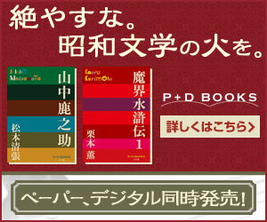 P+D BOOKSシリーズ