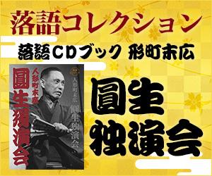 落語コレクション特集 落語CDブック 人形町末広 圓生独演会
