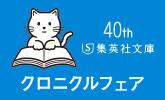 【集英社文庫創刊40周年記念】クロニクルフェア