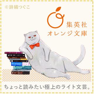 集英社 オレンジ文庫