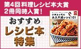 『第4回 料理レシピ本大賞』入賞商品はこちら