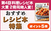 『料理レシピ本大賞』入賞商品も!