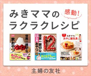 おすすめレシピ本特集