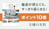 瀧本真奈美さん書籍ポイント10倍フェア