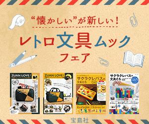 宝島社の「レトロ文具ムック」フェア
