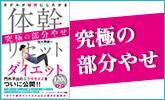 体幹リセット第2弾!&ゼロトレなど