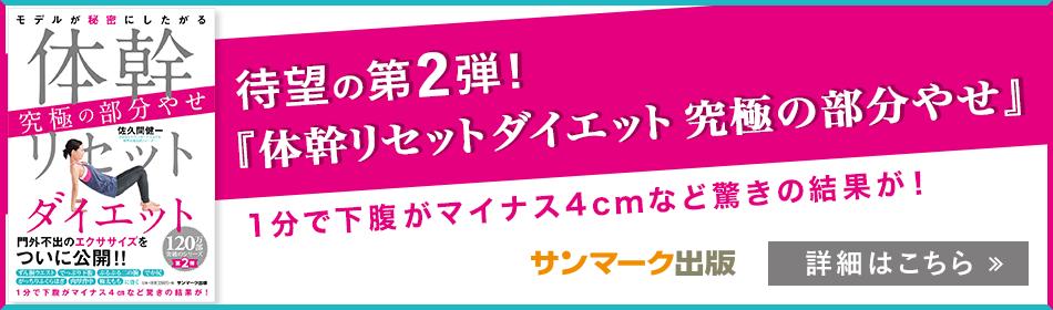 体幹リセット第2弾!