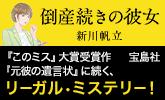 『このミス』大賞受賞作 待望の続編!