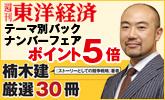 『週刊東洋経済』がテーマ別でポイント5倍!