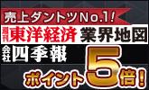 会社四季報・業界地図・週刊東洋経済がポイント5倍!