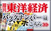 週刊東洋経済新刊・バックナンバー