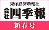 会社四季報 新春号発売!