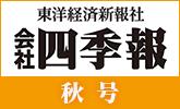 会社四季報2021年秋号発売!