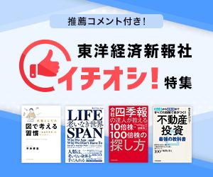 東洋経済新報社「イチオシ!」特集