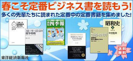 春こそ定番ビジネス書を読もう!