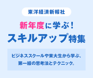 東洋経済新報社 スキルアップ特集
