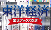 東洋経済 関連書籍をお探しの方はこちら!