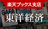 東洋経済新報社<br />四季報春号発売!