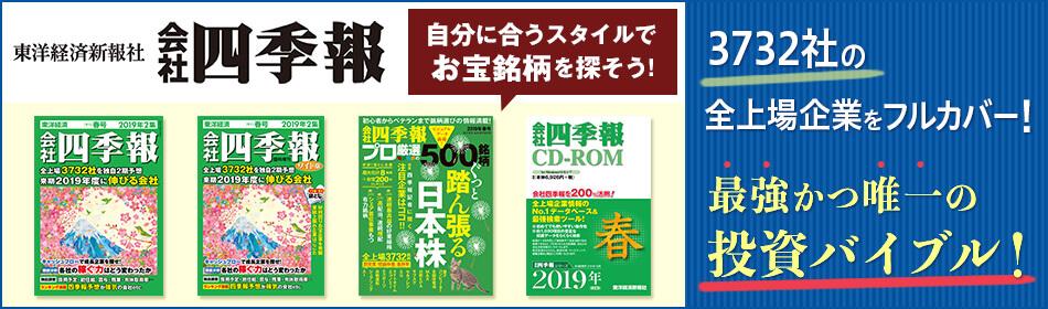 四季報春号発売!