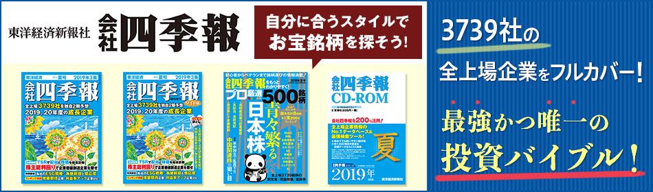 四季報夏号発売!