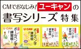 ユーキャンの書写シリーズ特集