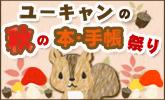 秋の本・手帳祭り!