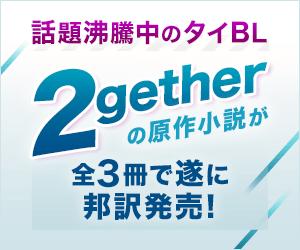 ワニブックス 2gether特集