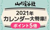 山と渓谷社2021年カレンダー ポイント5倍!